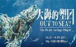 """Out to Sea? The Plastic Gabage Project"" will be shown at the National Taiwan Science Education Center from April 20 to June 9, 2019"