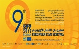 European Film Festival in Khartoum, 2017